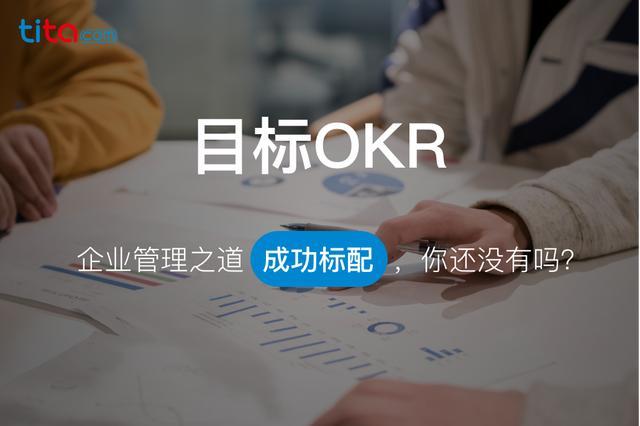 OKR比KPI:分解差异