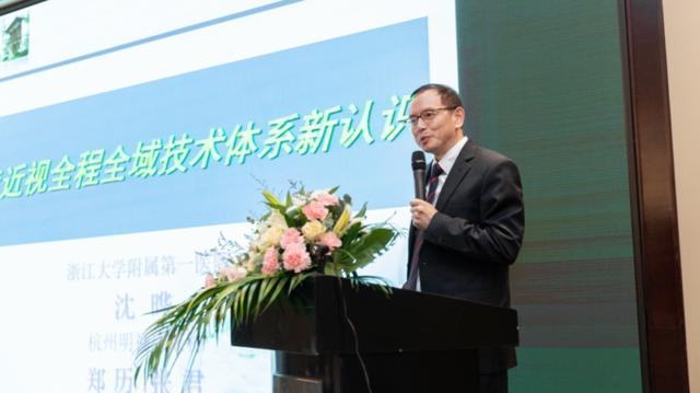 「 大咖云集」 爱尔眼科· 首届钱塘学术论坛顺利召开
