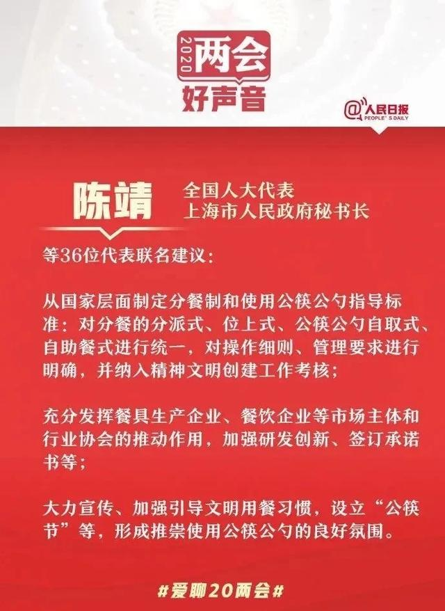 聚焦丨上海36位代表联名建议推广分餐制,多次被提起的分餐制你支持吗?