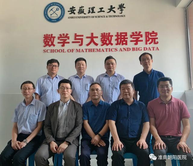 淮南朝阳医院与安徽理工大学数学与大数据学院签订正式战略合作协议