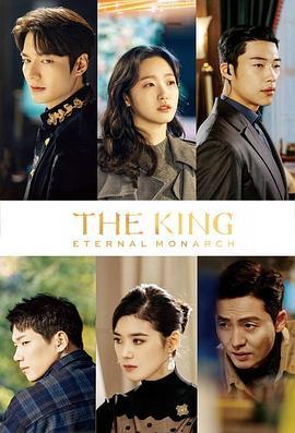 国王:永远的君主