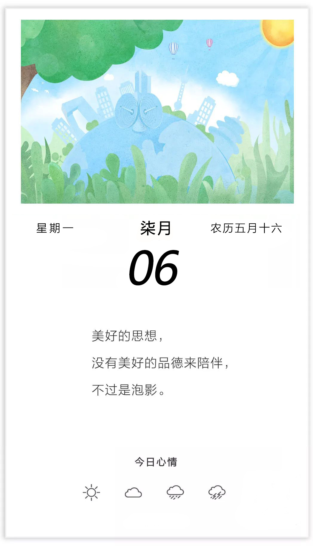 7月6日新周正能量励志早安心语日签图片:未尘埃落定,就殊死一搏!